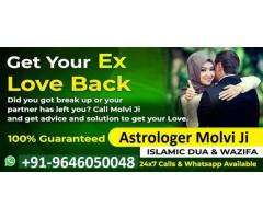 Black Magic Love Spells Caster | Vashikaran Specialist +91-9646050048