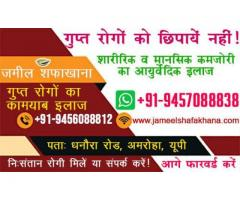 call +91-9456088812 Best Sexologist for Men's Problem